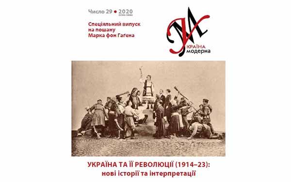 Contribution of Thomas Chopard to the Ukraina Moderna Journal